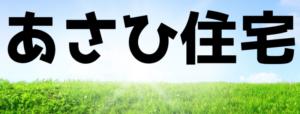 asahijyutaku_rogo