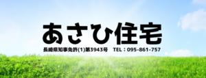 asahijyutaku_top3