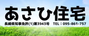 asahijyutaku_top2